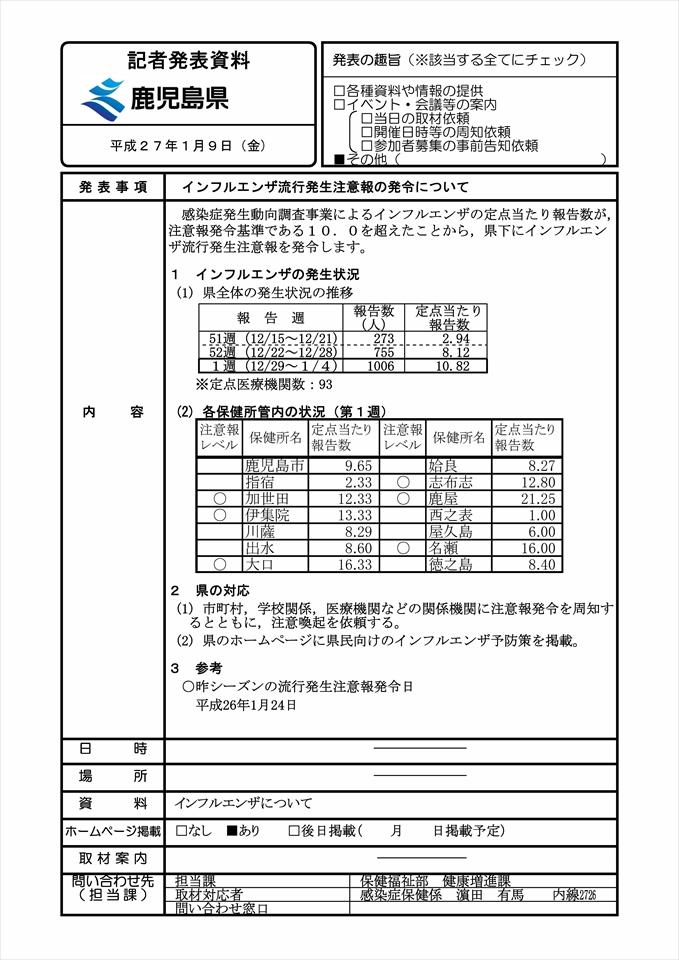 026.1.9_インフル記者発表資料__R